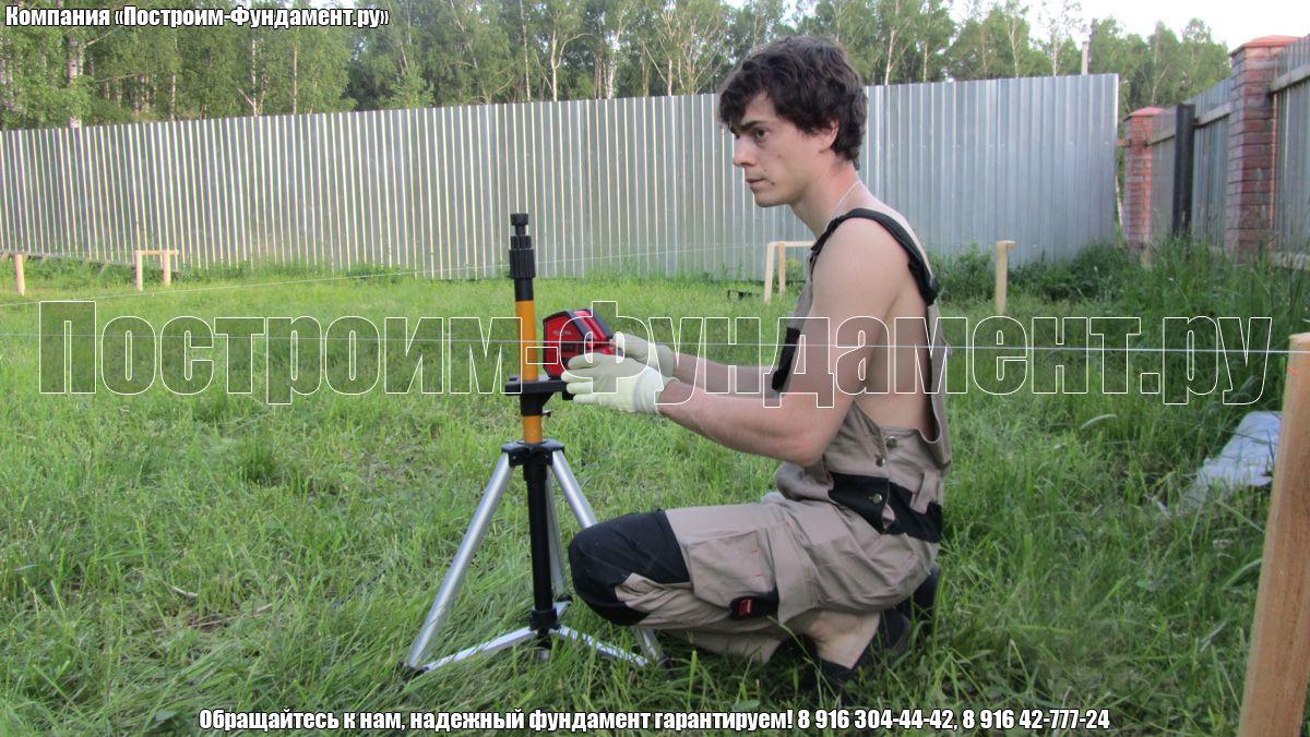 Разметка фундамента с применением лазерного нивелира - фото 1