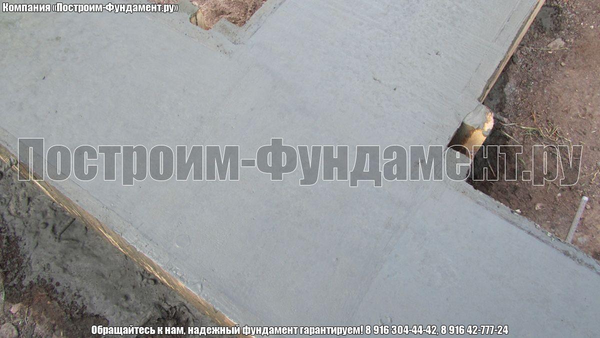 Поверхность фундамента после заливки - фото 21