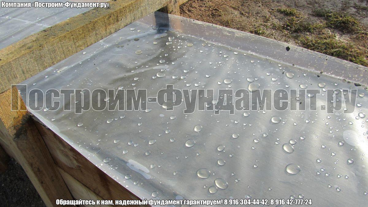 Укрытие пленкой поверхности фундамента ТИСЭ - фото 28