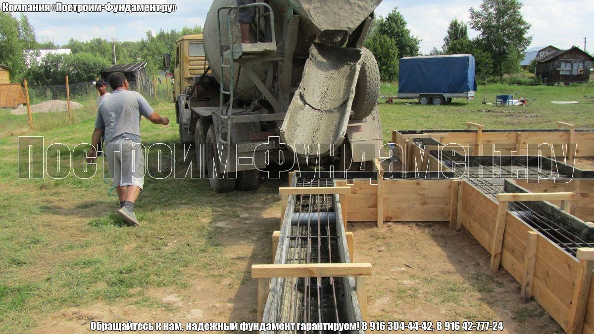 Бетонирование фундамента под дом - фото 5